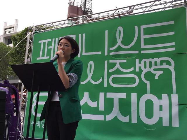 페미니스트 표방한 녹색당 신지예 서울시장후보 벽보 훼손