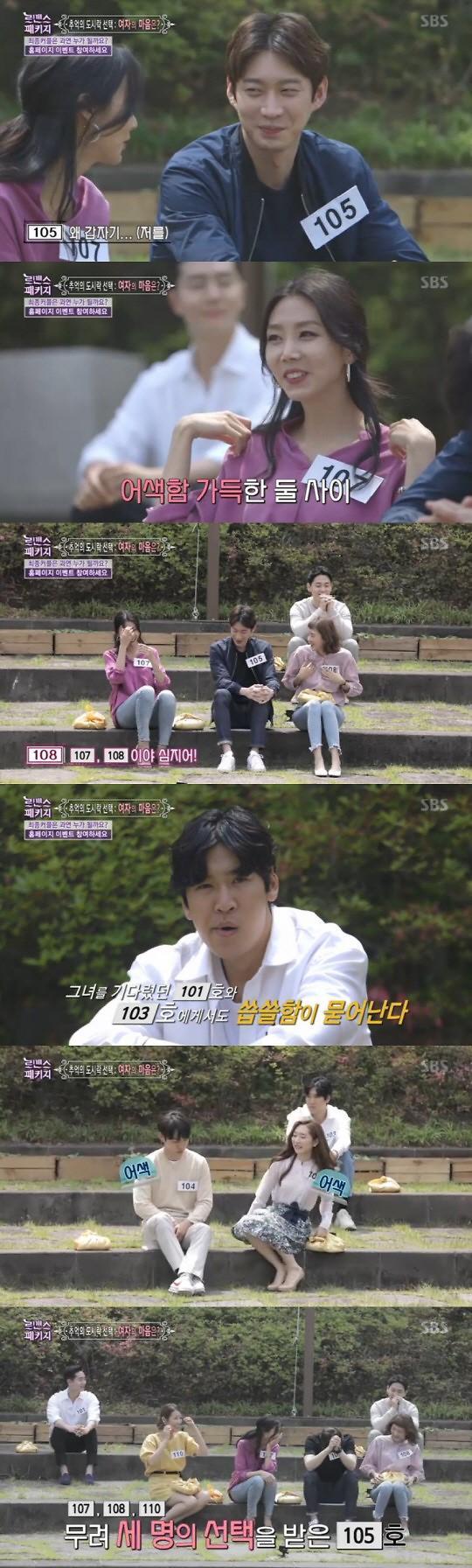 """[간밤의 TV] 로맨스 패키지, """"판도라의 상자가 열렸다""""···출연자들의 순도 100% 리얼 속마음은?"""