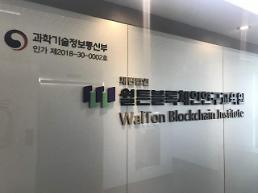 .沃尔顿区块链研究教育院今日在首尔举行开院仪式.