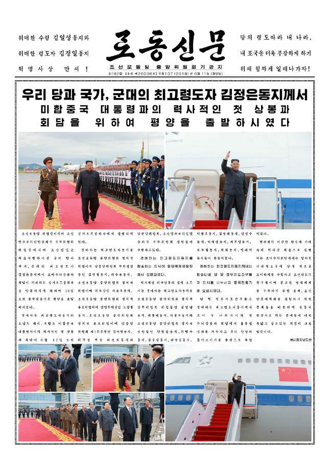 朝媒:适应时代要求,建立新的朝美关系