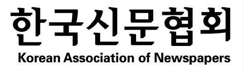 """신문협회 """"아웃링크 법제화, 헌법 위배 아니다"""""""