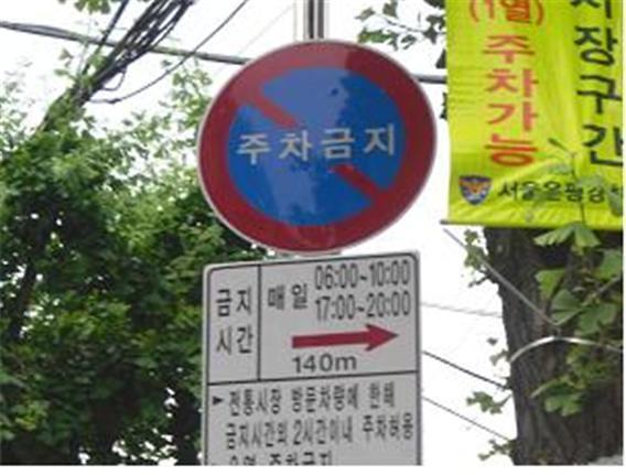 서울시, 불법주정차 과태료 통지서 전자화 추진… 인터넷진흥원과 협력