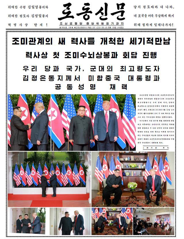 """北매체, 북미정상회담 신속보도…""""트럼트, 한미훈련 중지 의향"""""""
