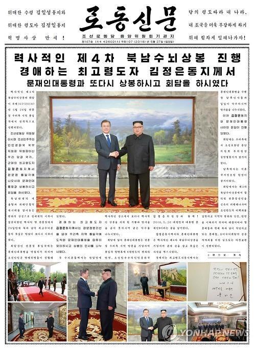 北매체, 6.15 남북공동선언 18주년 맞아 남북 화해분위기 부각