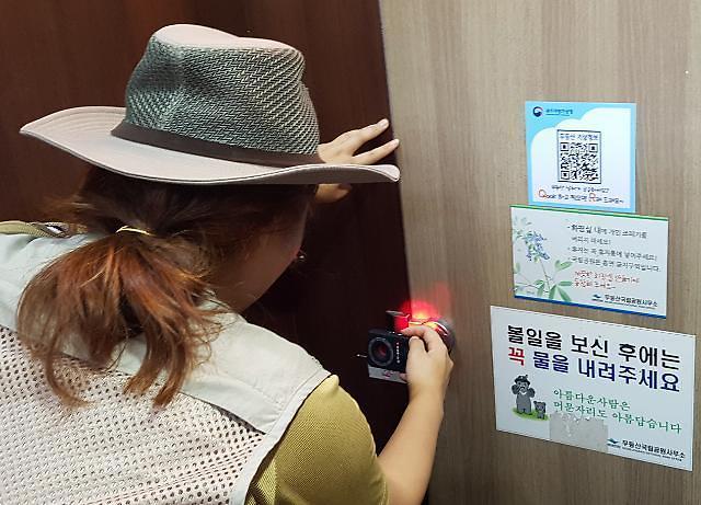 S. Korea pledges regular inspection of public toilets to catch hidden camera