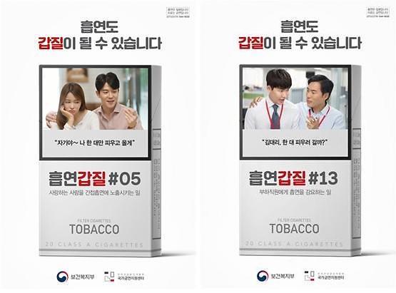 대중교통-정류장에서도 금연광고 개시…'흡연은 갑질'