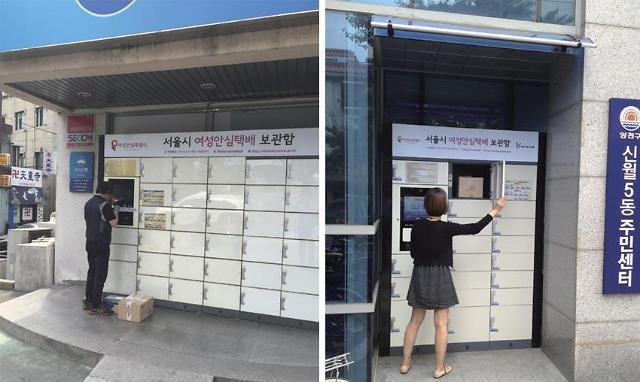 서울시, 여성안심택배 누적 이용객 150만명… 범죄 예방 효과 톡톡