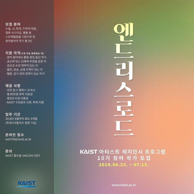 KAIST, '엔드리스로드' 제10기 입주 작가 모집