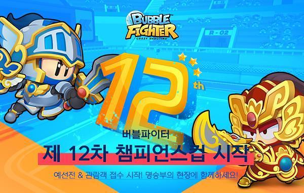 넥슨, '버블파이터 제12차 챔피언스컵' 선수 모집