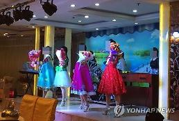 .N. Korean restaurants in China move to resume business: Yonhap.