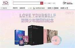 .韩国直邮网站韩流商品热销 大中华区占四成.