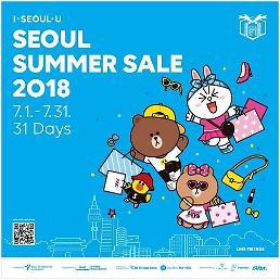.首尔夏季购物节7月清凉来袭.