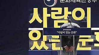 """""""문화예술계 블랙리스트 관련 26명 수사의뢰 104명 징계권고"""""""