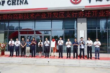 <영상산둥성>중국은행 옌타이고신구분행 영업시작 [중국 옌타이를 알다(310)]