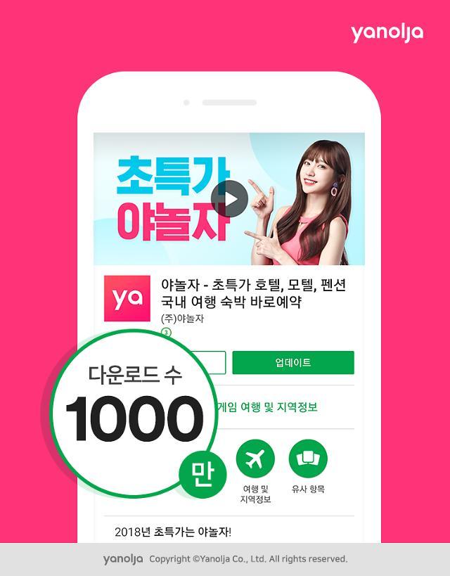 야놀자 앱, 카카오맵·네이버지도 이어 1000만 다운로드 돌파