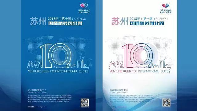 2018年(第十届)苏州国际精英创业周 ——日韩分会将在首尔举行