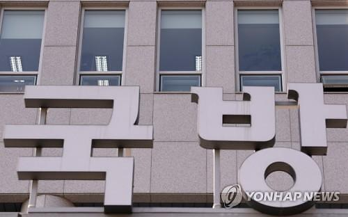 Army division commander dismissed for sexual harassment: Yonhap