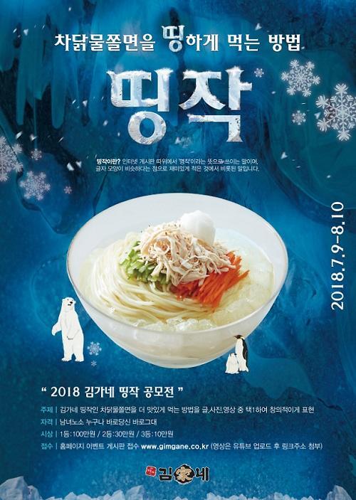 김가네 '차닭물쫄면' 맛있게 먹는 나만의 비법은?