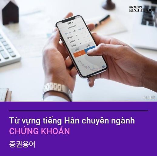 Từ vựng tiếng Hàn chuyên ngành Chứng khoán