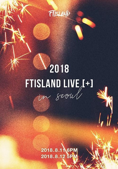 FTISLAND将携新辑回归 8月首尔开唱