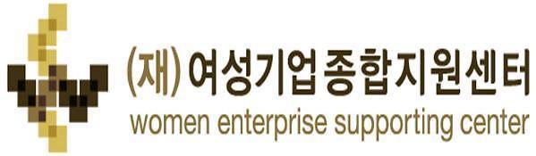 여성기업종합지원센터, 여성 창업 활성화 및 일자리 창출방안 세미나 개최