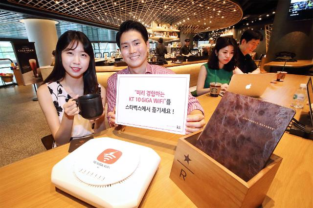 Next-generation Giga Wifi service to debut in August at Starbucks outlets