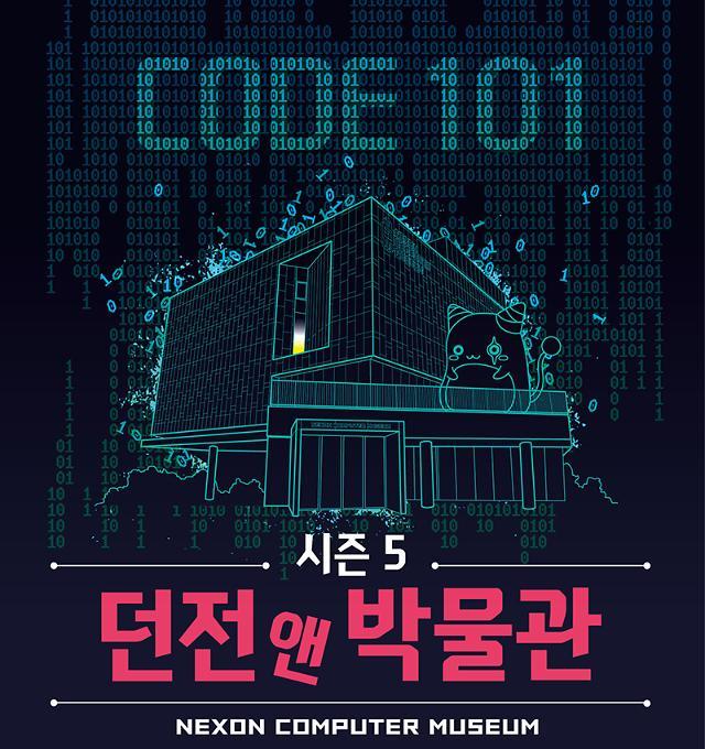 넥슨컴퓨터박물관, 개관 5주년 이벤트 '던전앤박물관 시즌5_CODE 101' 개최