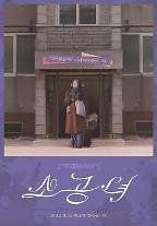 映画「小公女」、ニューヨーク・アジア映画祭で 「タイガー・アンケージド最優秀長編映画賞」受賞