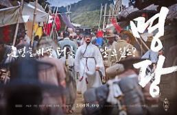 .韩国易学电影第三部《风水》将于中秋上映.