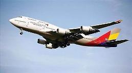 .飞机少、维修人员不足 韩亚航空航班连日因故障晚点.