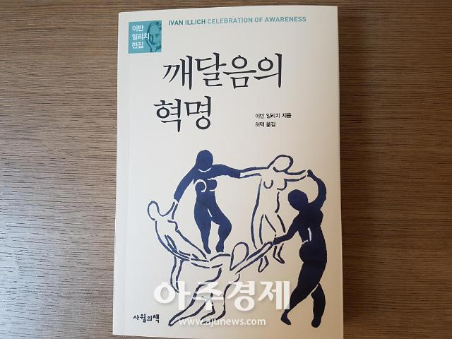 [아주책 신간]'깨달음의 혁명'..급진적 사상가 이반 일리치의 사회 폭로