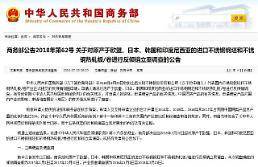 .中国商务部对进口韩国钢铁启动反倾销调查.