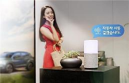 SK Telecom launches home to car service for Hyundai cars