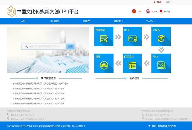 위메이드, 중국문화전매그룹 주최 'IPCI 플랫폼 출범식' 공식 참가