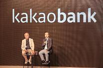 カカオバンク、IPO推進…2020年上場の目標