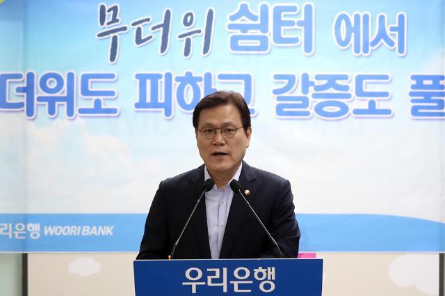 """""""来银行里避暑吧!"""" 韩国各地银行营业点将设立避暑处"""