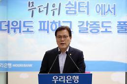 """.""""来银行里避暑吧!"""" 韩国各地银行营业点将设立避暑处."""