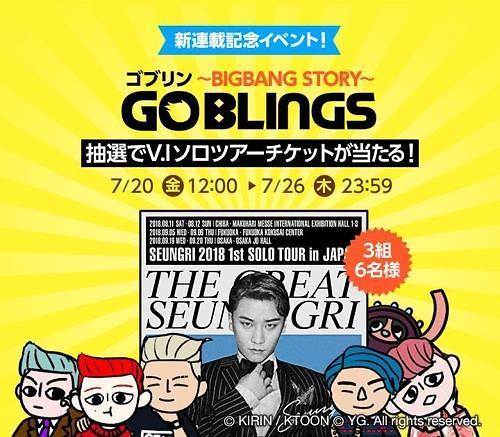 Kakao携手YG娱乐抢占日本网漫市场