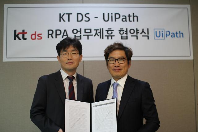 KT DS, 단순 노동 대체하는 'RPA 솔루션' 시장 진출