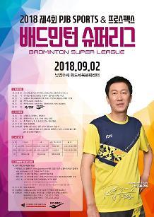 프로스펙스·박주봉스포츠 배드민턴 슈퍼리그 개최