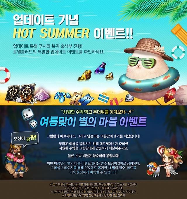 게임빌, 인기 게임 2종 여름 맞이 프로모션
