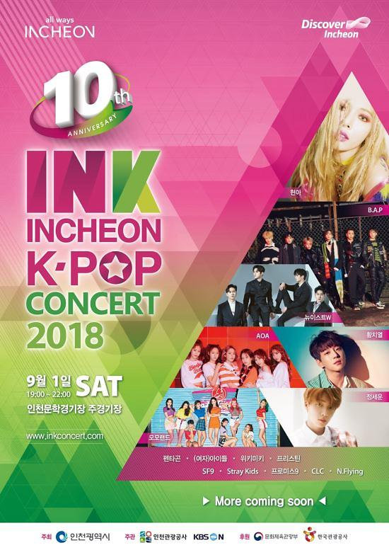 仁川9月举办K-POP演唱会 演出阵容豪华