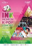 .仁川9月举办K-POP演唱会 演出阵容豪华.