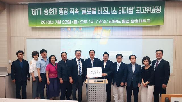 송호대 글로벌 비즈니스 리더십 최고위과정 출범