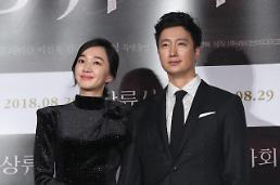 .电影《上流社会》在首尔举行发布会.
