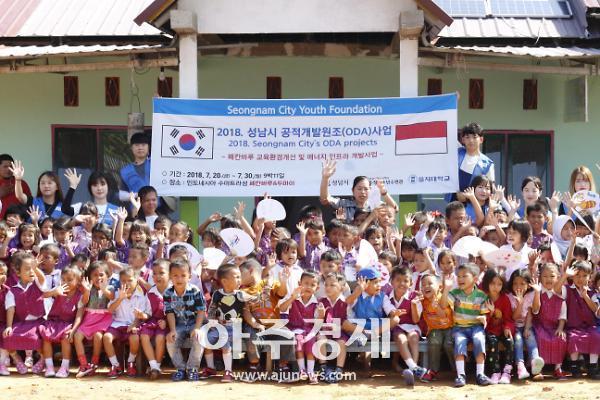 성남시청소년재단 공적개발원조사업 성공적 완수