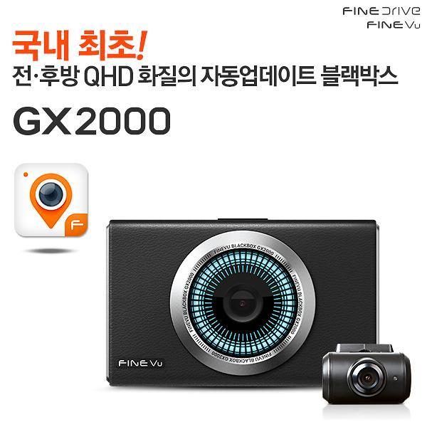 파인디지털, 파인뷰 GX2000 출시...전후방 QHD 화질