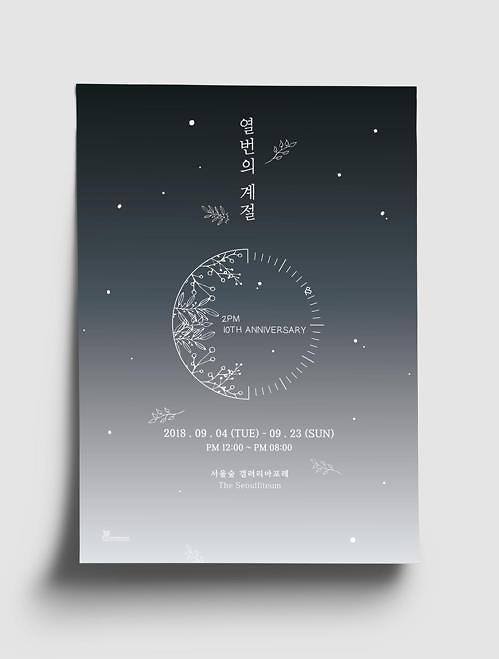 2PM下月办展会纪念出道十周年