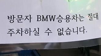 'Cấm đậu xe BMW 520d?'… Biển cấm đậu xe BMW xuất hiện sau các vụ hỏa hoạn