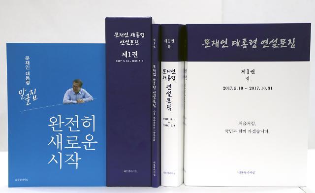 《文在寅总统演说集》出版面世